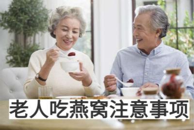 老人吃燕窝注意事项