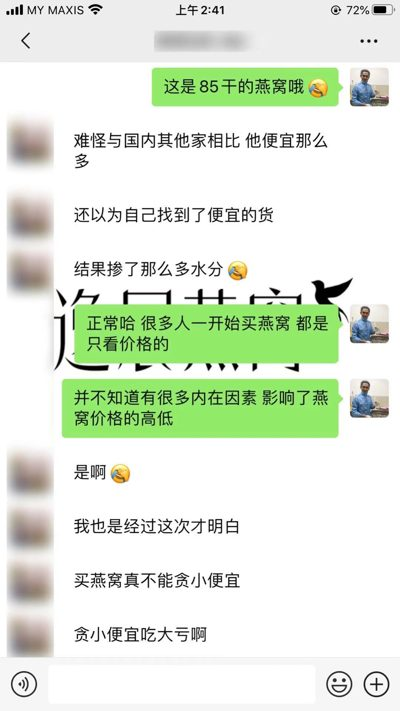 逸展燕窝工厂顾客好评4
