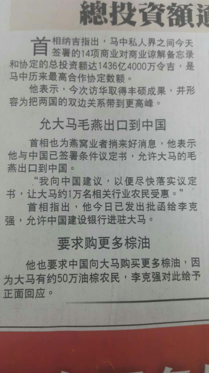 毛燕出口中国