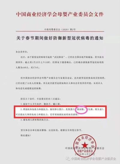 中国母婴产业机构发布:燕窝酸可有效防御病毒感染